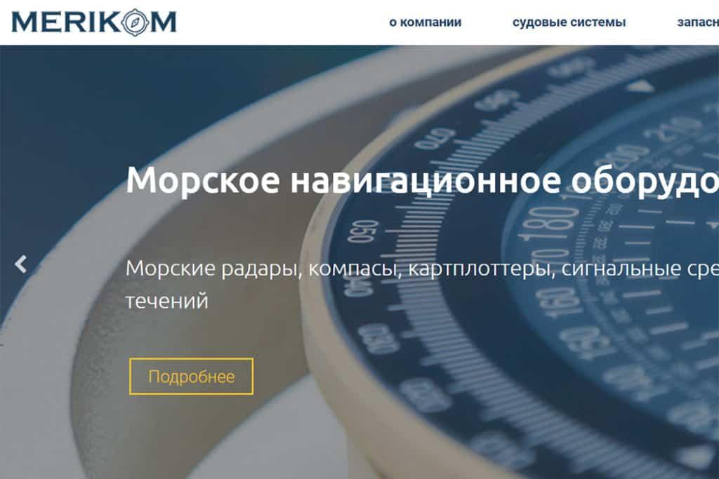 Merikom Website